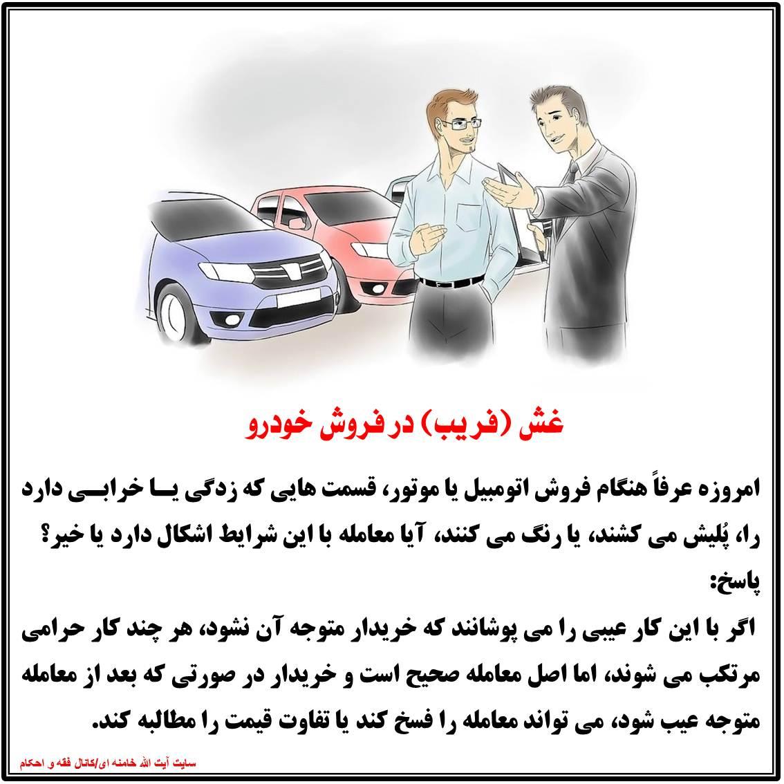 غش (فریب) در فروش خودرو