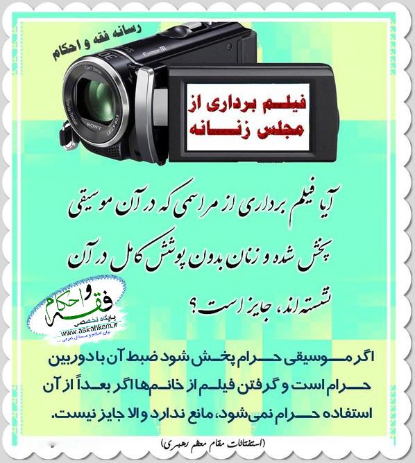 فیلم برداری از مجلس زنانه