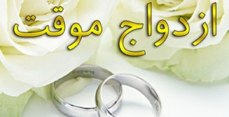 ترک نزدیکی در ازدواج موقت
