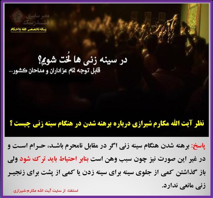 نظر آیت الله مکارم شیرازی درباره برهنه شدن در هنگام سینه زنی