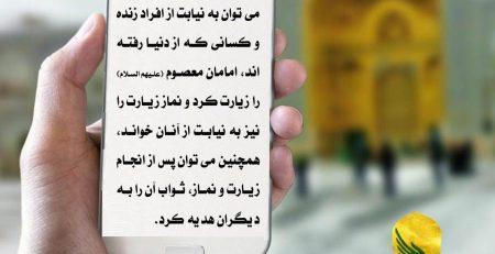 نماز زیارت از طرف دیگران