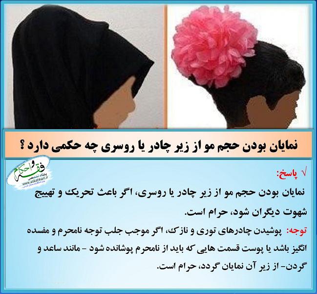 نمایان بودن حجم مو از زیر چادر یا روسری