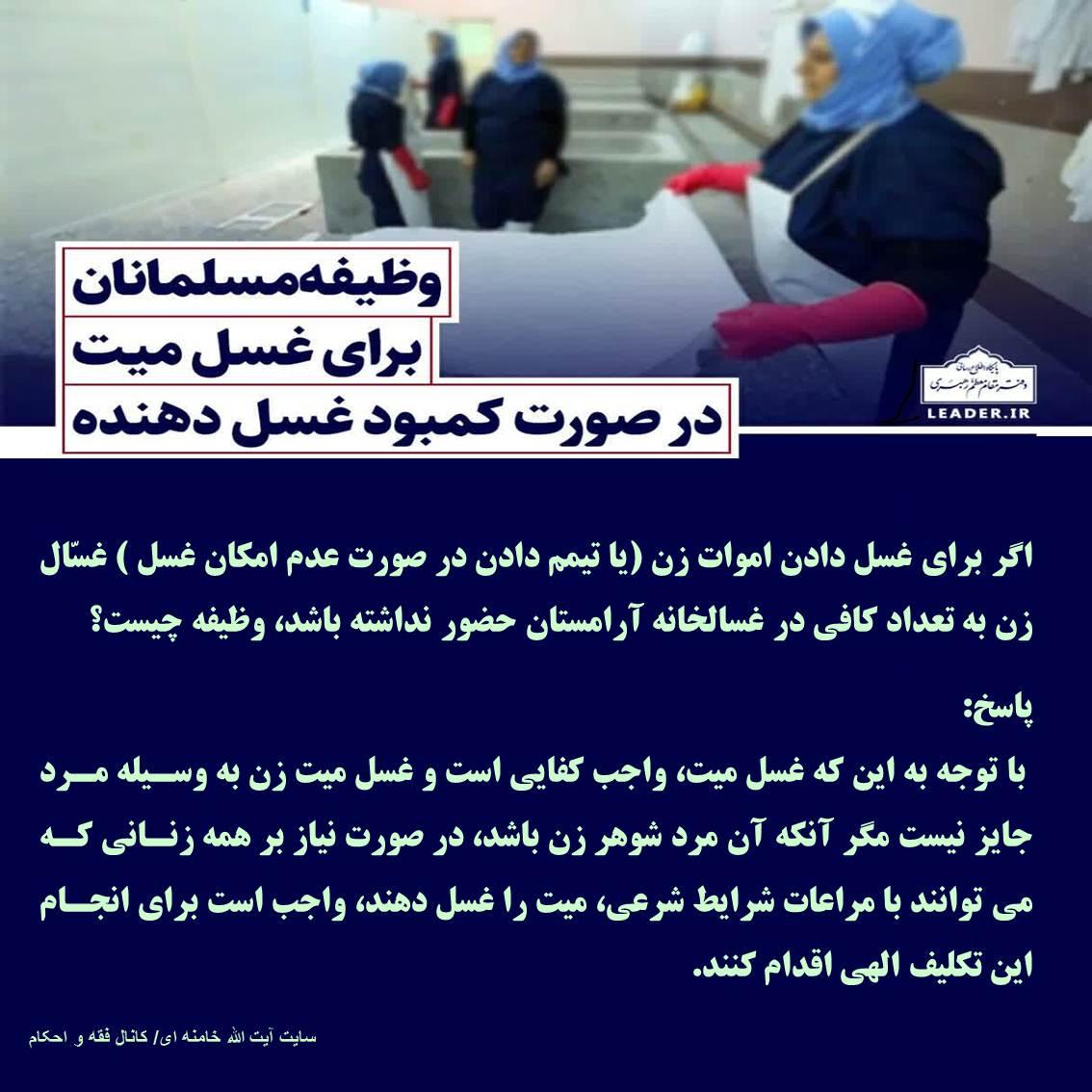 وظیفه مسلمانان برای غسل میت در صورت کمبود غسل دهنده