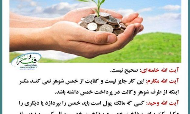 پرداخت خمس بدون اجازه شوهر