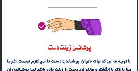 پوشاندن زینت دست