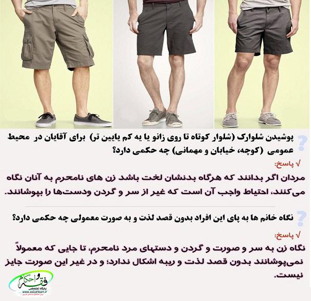 حکم پوشیدن شلوارک برای مردان