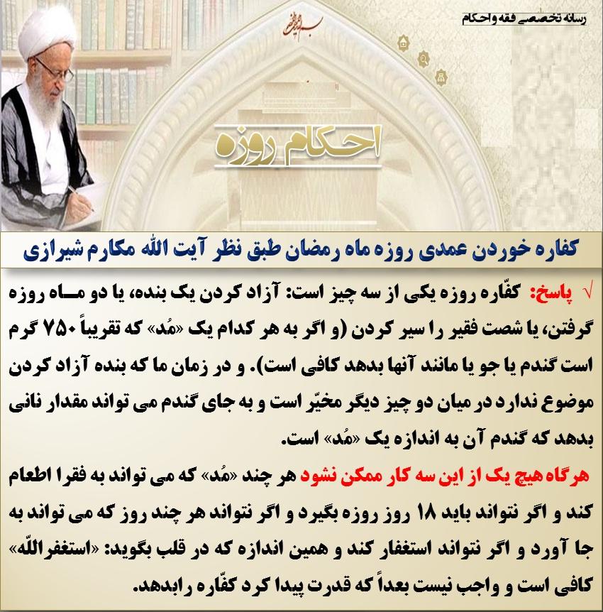 کفاره خوردن عمدی روزه ماه رمضان طبق نظر آیت الله مکارم شیرازی