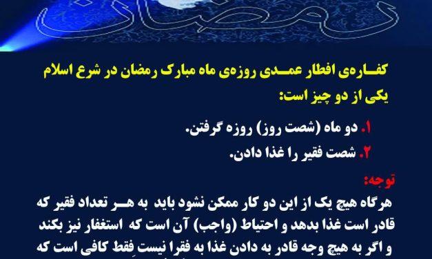 کفاره ی اطفار عمدی روزه ماه مبارک