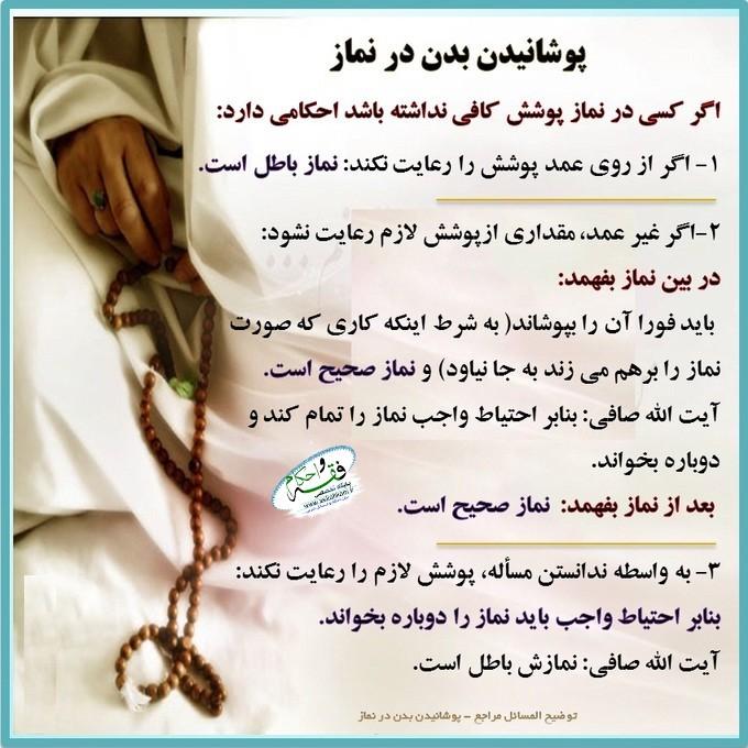 پوشانیدن بدن در نماز