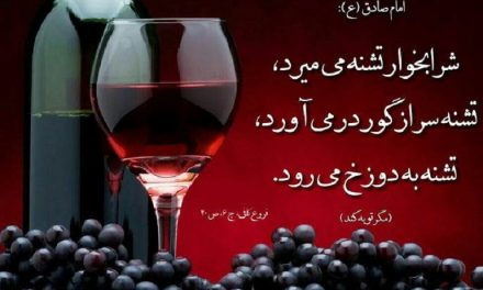 حکم نماز شراب خوار