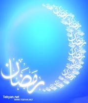 در ماه رمضان وسط اذان غسل