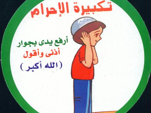مستحبات قبل و بعد از تکبیره الاحرام