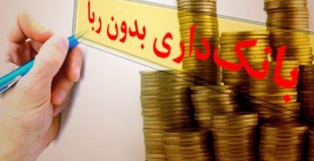 حکم سود بانکی از نظر مراجع عظام