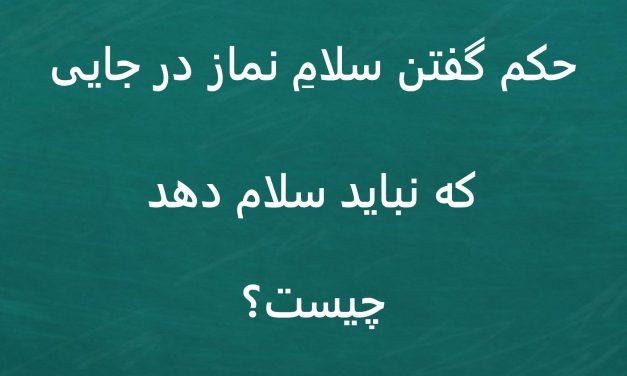 حکم گفتن سلام نماز در جایی که نباید سلام دهد چیست؟