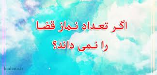 تعداد نماز و روزه قضا