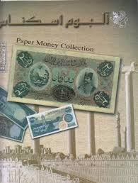 خمس اسکناس ها و سکه های قدیمی