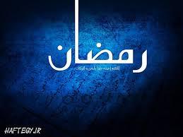 اشتباه و بیان حدیث و قرآن در حال روزه