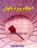 حکم قرائت قرآن برای حائض