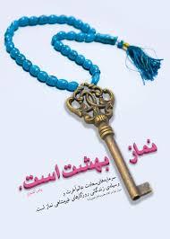 ترتیب و موالات در نماز
