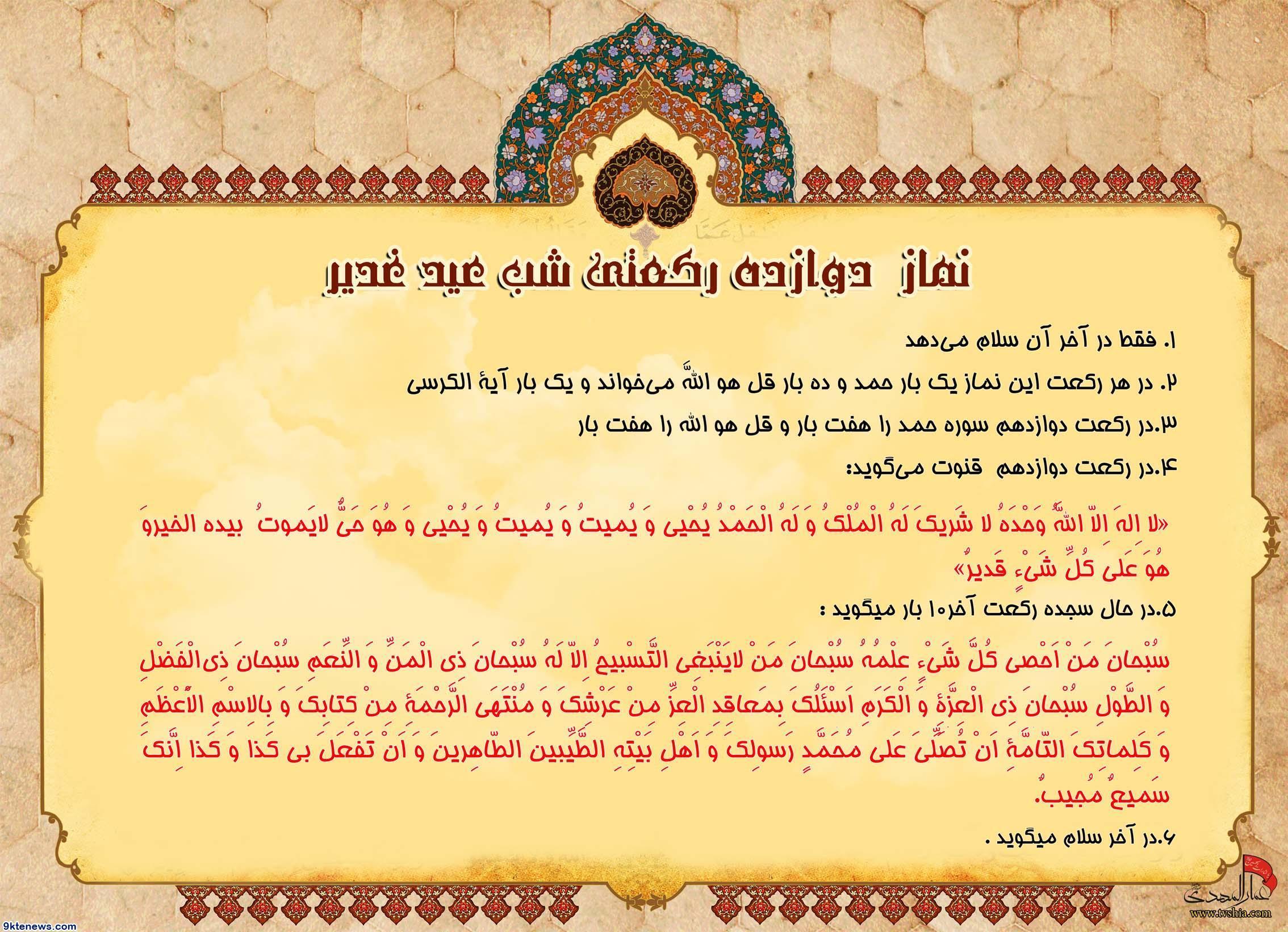 طریقه خواندن نماز 12 رکعتی شب عید غدیر
