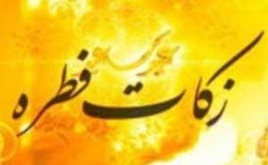 پرداخت فطریه، بعد از عید فطر