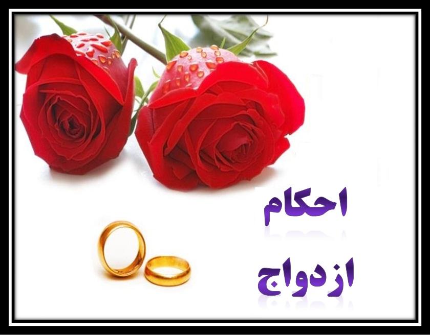احکام ازدواج