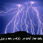 وقت نماز آیات در زلزله و رعد و برق